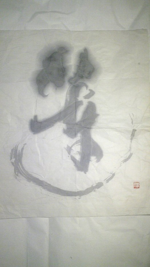 calligraphy, author not remembered